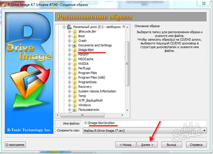 программа для сжатия образов дисков